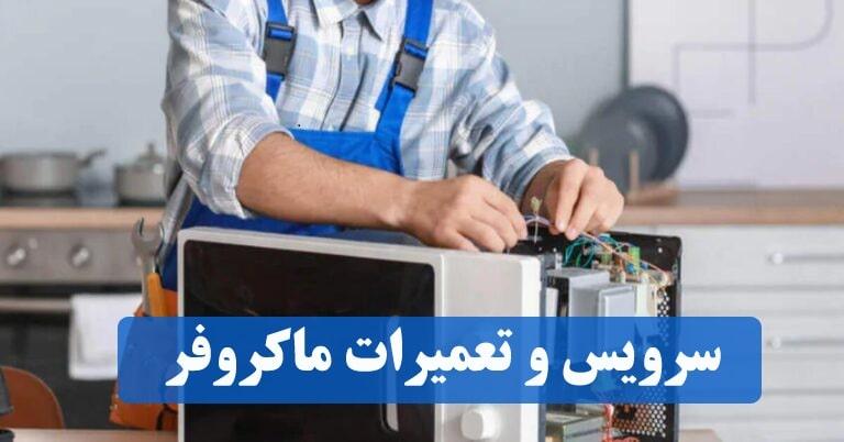 سرویس و تعمیرات ماکروفر